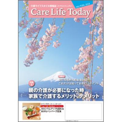Care Life Today 2016 4月号